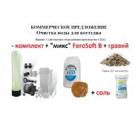Система водоочистки для коттеджа под ключ (Установка ионообменная 1252/S5E + Загрузка Ferosoft B + гравий+соль)