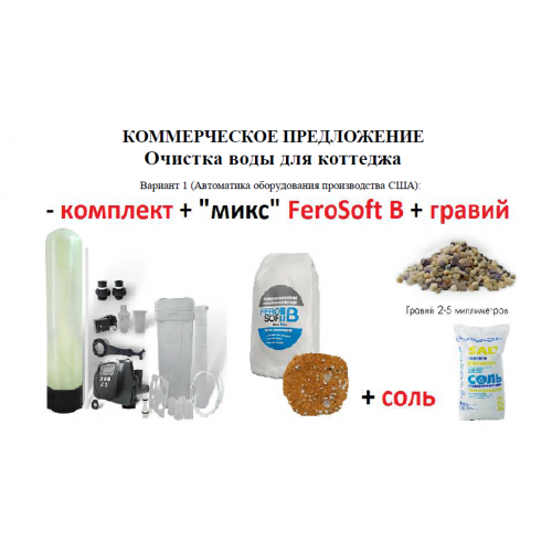 Комплект для очистки воды для коттеджа под ключ (Установка ионообменная 1252/S5Е + Загрузка Ferosoft B + гравий+соль)