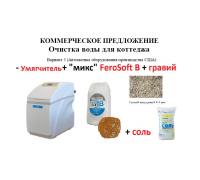 Система водоочистки и умягчения воды для коттеджа под ключ (Кабинет-умягчитель Runlucky + Загрузка Ferosoft B + гравий+соль)